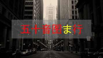 【陈博士日语】ま行:每天5分钟 学会日语五十音图平片假名 第7讲