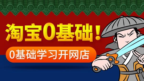【有好招学堂】新手淘宝零基础开店运营课程推广引流搜索电商培训