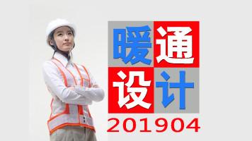 暖通设计实例培训教程【201904】—树上鸟教育