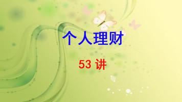 浙江金融职业学院 个人理财 陶永诚 53讲