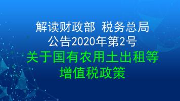 解读财政部 税务总局公告2020年第2号