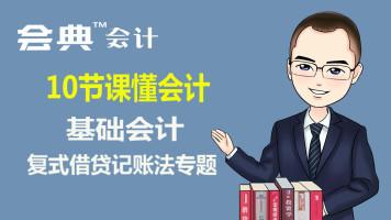 【会计基础】重难点专题-复式借贷记账法专题