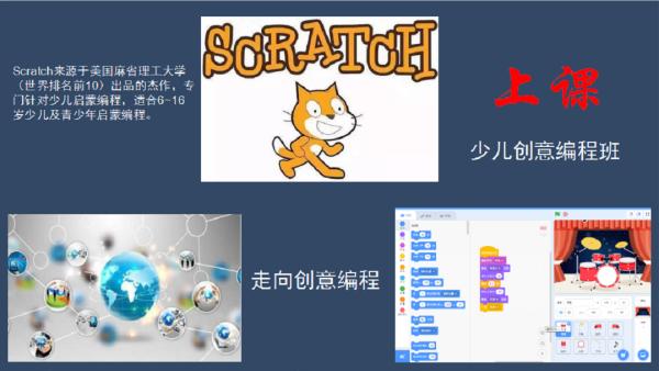 少儿创意Scratch编程--线上直播班上课(也适合亲子共同学习)