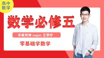 高中数学必修五 sugar王梦抒