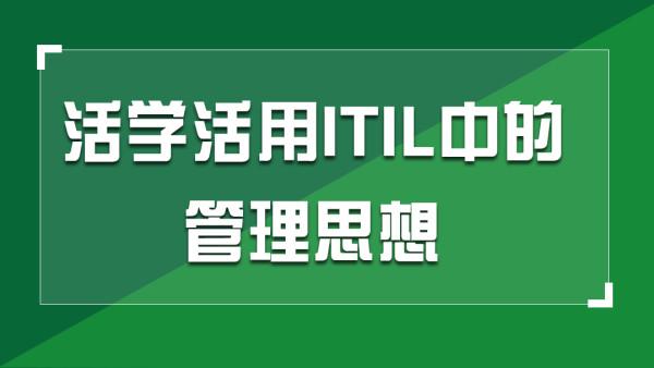 ITIL2011中的管理思想-服务战略/设计/转换/运营【东方瑞通】