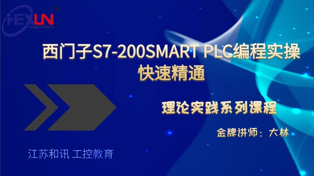 西门子S7-200SMART PLC编程实操快速精通 精讲案例 理论实践系列
