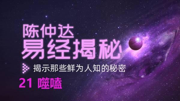 陈仲达易经揭秘(21噬嗑)