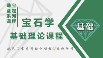 宝石学基础理论——臻艺汇宝GIC/FGA珠宝鉴定师课程