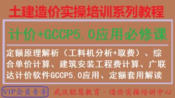 模块六:定额原理解析+计价软件GCCP5.0应用+定额套用实战【VIP】