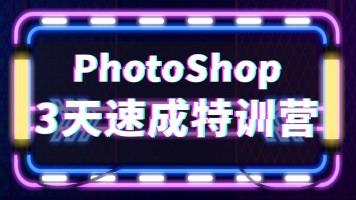 Ps速成4节课-奕铭(24号-晚20点开课)