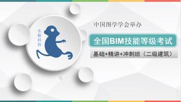 全国BIM技能等级考试二级建筑(基础+精讲+冲刺)