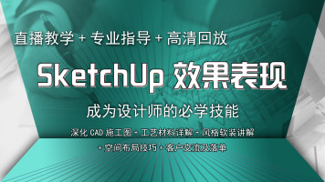 Sketchup效果表现