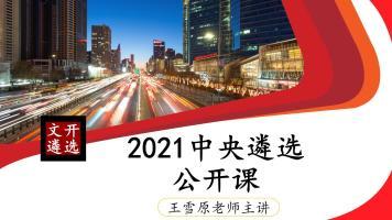 2021年中央遴选公开课