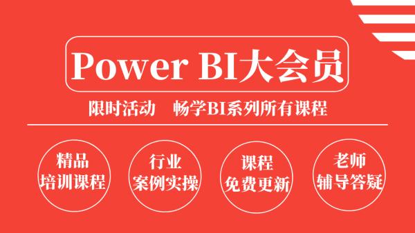 Power bi教程零基础入门学习Powerbi数据分析视频建模清洗可视化