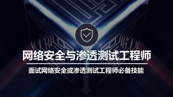 【云知梦】网络安全与渗透测试工程师