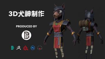3D犬神角色制作-建模课