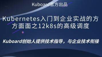 Kubernetes入门到企业实战的方方面面之12k8s的高级调度