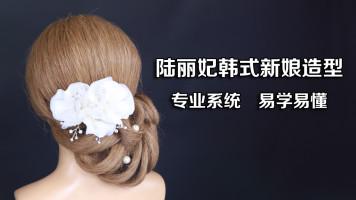 10集韩式新娘造型(大师讲解、有字幕)