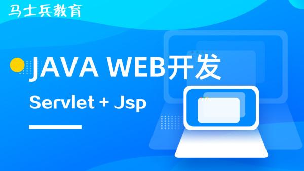 Java web【马士兵教育】