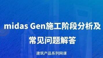 midas Gen施工阶段分析及常见问题解答