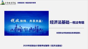 2020初级会计师经济法基础