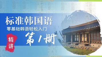 标准韩国语第一册 韩语发音 无基础者学韩语