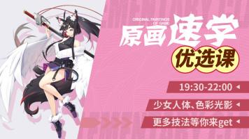 原画速学优选课(0414)