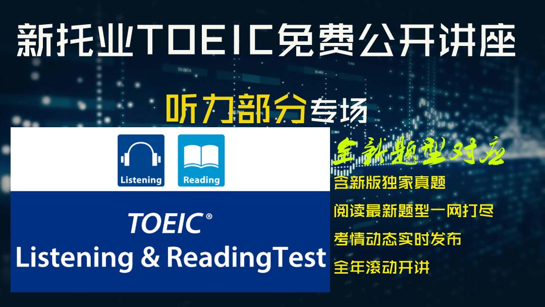新托业TOEIC免费公开讲座(听力部分专场)