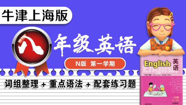 【牛津上海版】八年级上册(第一学期)英语教材知识点精讲与练习