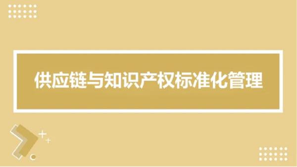 【创新能力评价】供应链与知识产权标准化管理