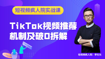 TikTok视频推荐机制及破0拆解