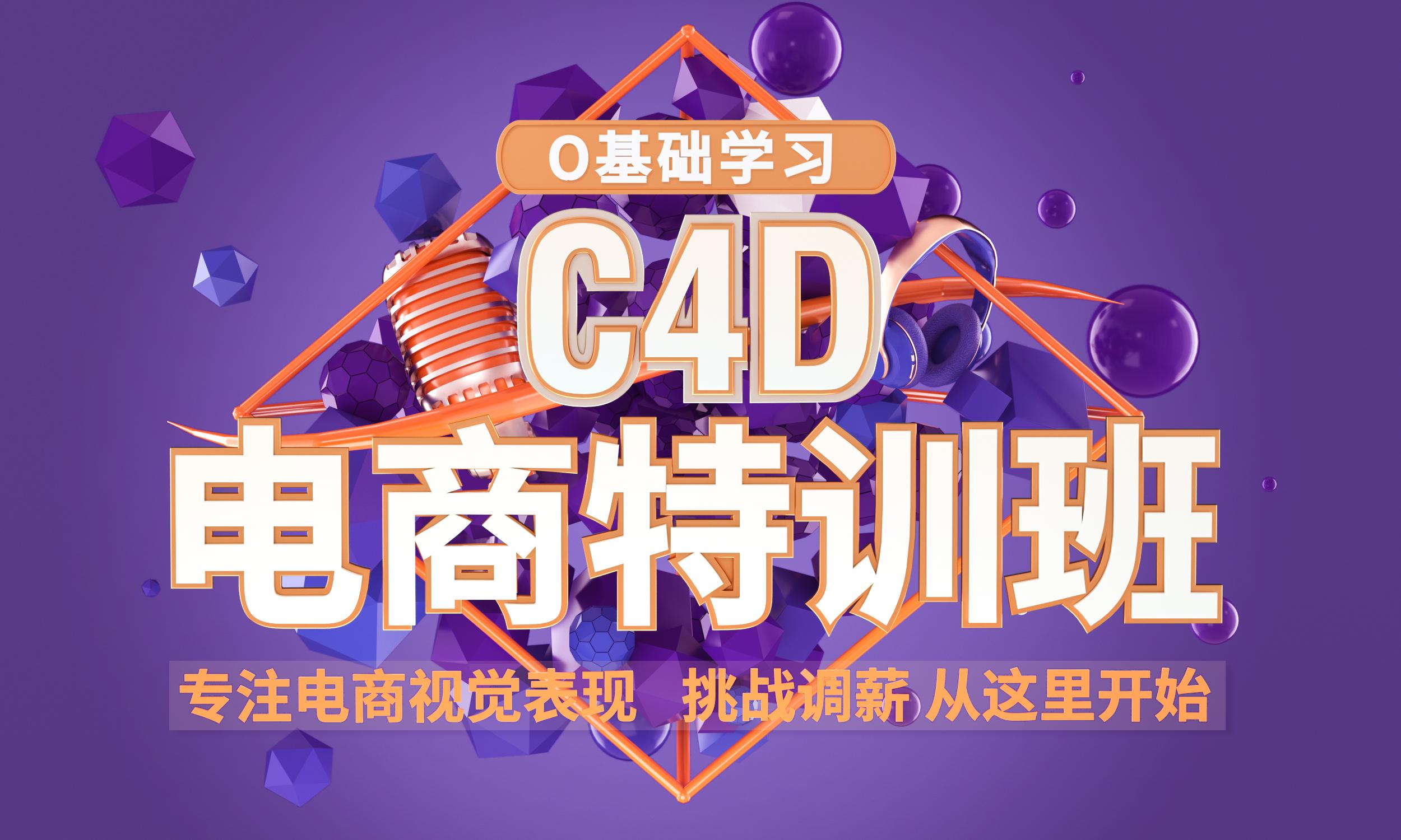 C4D +OC电商全能体验班