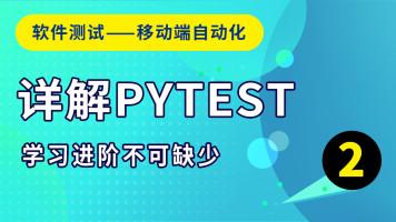 软件测试-pytest框架