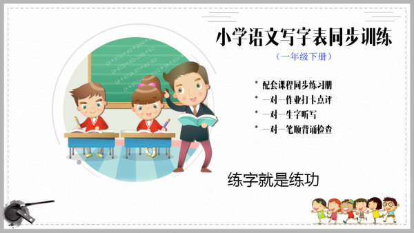小学语文写字表同步训练(一年级下册)不含辅导