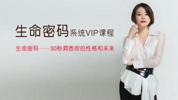 生命密码系统VIP课程