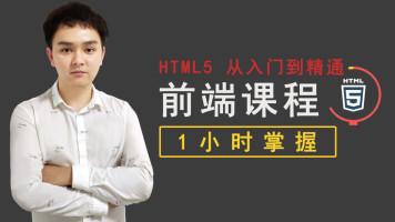 1小时入门html5前端课程