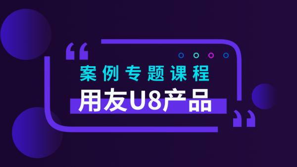 用友优普U8-ERP全产品案例专题精品课/网络与运维精品课