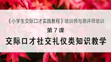 【第7课】交际口才社交礼仪类知识教学