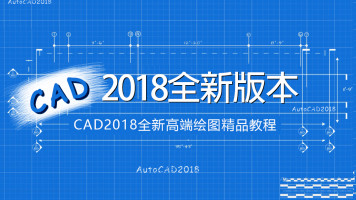 CAD教程CAD视频CAD零基础入门到深入CAD三维建模CAD2018CAD绘图