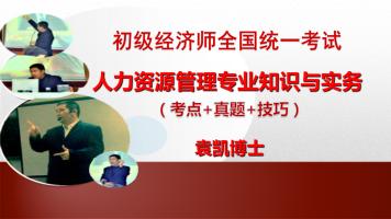 最新初级经济师 人力资源管理专业知识与实务 通关课程