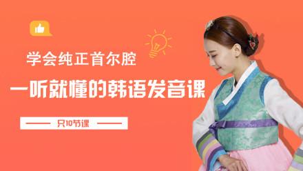 【零基础学韩语】10节课入门发音全搞定,你也能说纯正首尔音