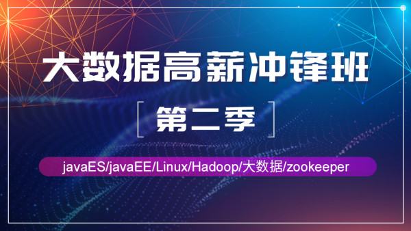 大数据0基础入门JavaSE,JavaEE,Linux,Hadoop项目实战
