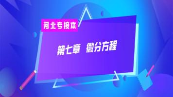 河北专接本高等数学/高数【第七章:微分方程】