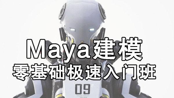 Maya 次时代游戏建模|3D模型 零基础极速入门班
