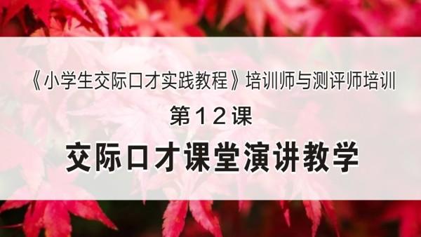 【第12课】交际口才课堂演讲教学