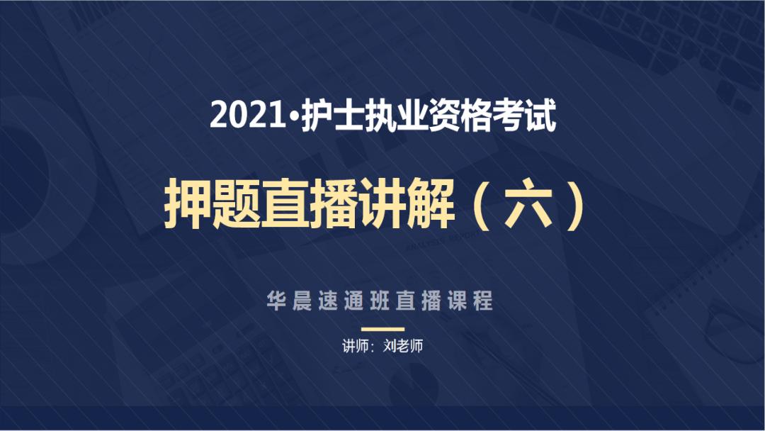 2021年执业护士资格考试押题讲解(六)