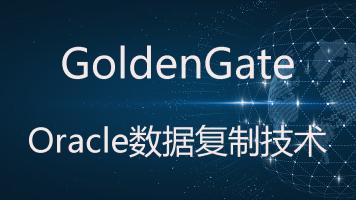 Oracle goldengate ogg数据复制技术视频教程