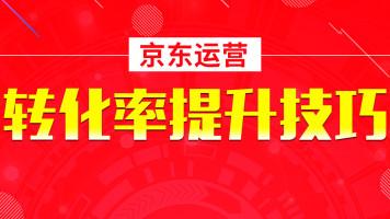 【钴京电商学院】京东运营之转化率提升的小技巧