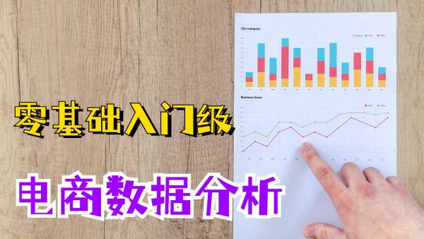 电商数据分析