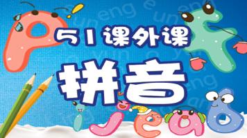 幼小衔接60天进阶升学班(拼音)-明星课程!